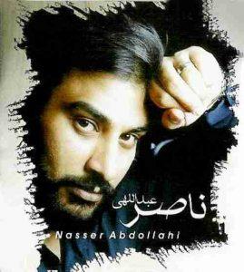 دانلود آهنگ ناصر عبداللهی در پی خدا