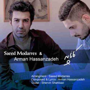 دانلود آهنگ سعید مدرس و آرمان حسن زاده کاناپه