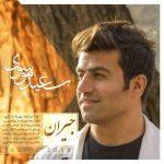 دانلود آهنگ محلی شاد آذریسعید موسوی جیران