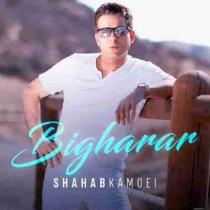 دانلود آهنگ جدید شهاب کامویی بی قرار