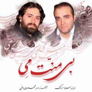 دانلود آهنگ سینا سرلک تصنیف ایران