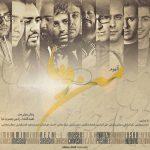 Various Artists Man o Ma1 150x150 آهنگ های شاد احسان حق شناس