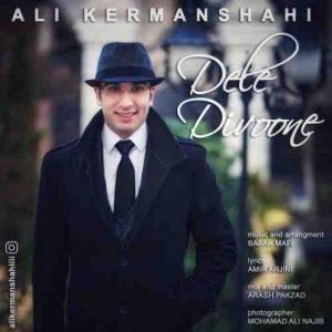 دانلود آهنگ جدید علی کرمانشاهی دل دیوونه