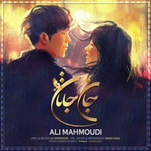 دانلود آهنگ جدید علی محمودی جان جانان