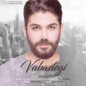 دانلود آهنگ جدید علی صدیقی وابستگی