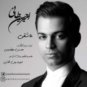 دانلود آهنگ جدید امیر حسین طائی عاشقی
