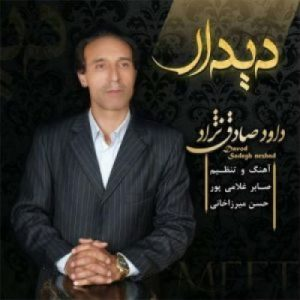 دانلود آهنگ جدید داود صادق نژاد دیدار