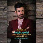دانلود آهنگ محلی غمگینمازندرانی ابراهیم علیزادهخاطرات