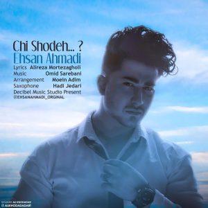 دانلود آهنگ جدید احسان احمدی چی شده