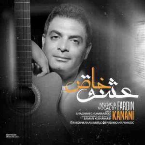 دانلود آهنگ جدید فردین کنعانی عشق خاص