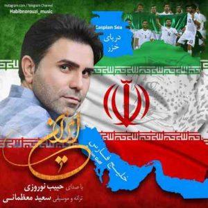 دانلود آهنگ جدید حبیب نوروزی ایران