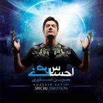 Hossein Estiri Ehsase Khas 150x150 آهنگ های شاد حسین استیری