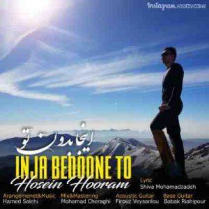 دانلود آهنگ جدید حسین هورام اینجا بدون تو