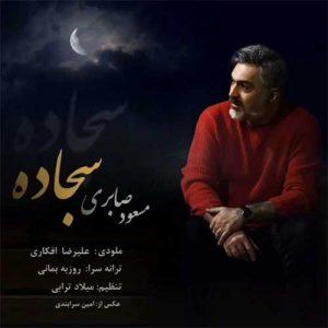 دانلود آهنگ جدید مسعود صابری سجاده