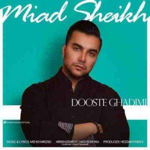 دانلود آهنگ جدید میعاد شیخ دوست قدیمی