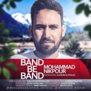 دانلود آهنگ جدید محمد نیکپور بند به بند
