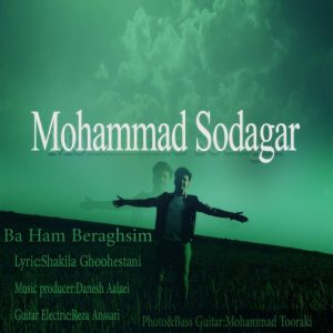دانلود آهنگ جدید محمد سوداگر با هم برقصیم