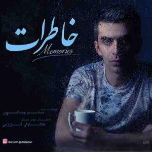 دانلود آهنگ جدید مسلم جمالپور خاطرات