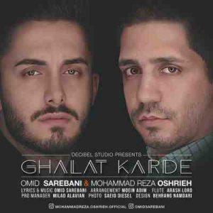 دانلود آهنگ جدید امید ساربانی و محمدرضا عشریه غلط کرده
