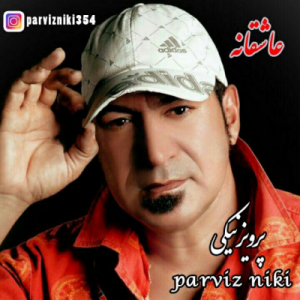 دانلود آهنگ جدید پرویز نیکی عاشقانه