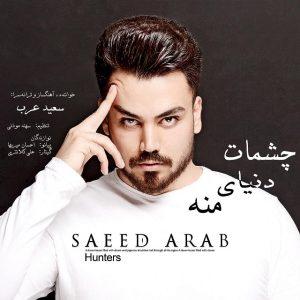 دانلود آهنگ سعید عرب چشمات دنیای منه