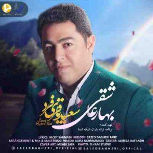 دانلود آهنگ جدید سعید باقری فرد بهار عاشقی