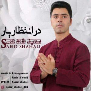 دانلود آهنگ جدید سعید شاه علی در انتظار یار
