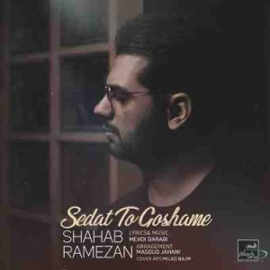 دانلود آهنگ جدید شهاب رمضان صدات تو گوشمه