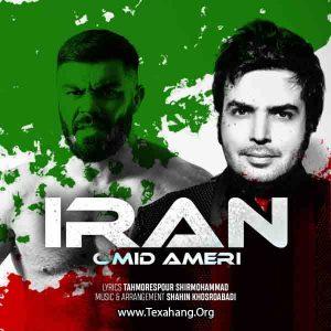دانلود آهنگ جدید امید آمری ایران