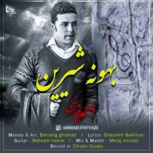 دانلود آهنگ جدید احمد فیاضی بهونه شیرین