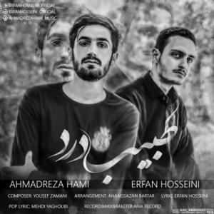 دانلود آهنگ جدید احمدرضا حامی و عرفان حسینی طبیب درد