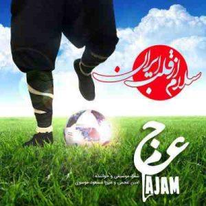 دانلود آهنگ جدید عجم باند سلام از قلب ایران