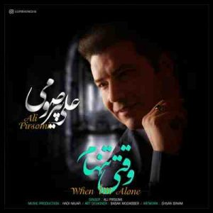 دانلود آهنگ جدید علی پیر صومی وقتی تنهام