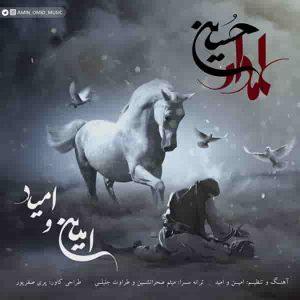دانلود آهنگ امین و امید علمدار حسین