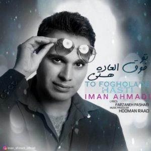 دانلود آهنگ جدید ایمان احمدی تو فوق العاده هستی