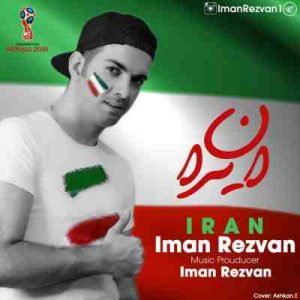 دانلود آهنگ جدید ایمان رضوان ایران