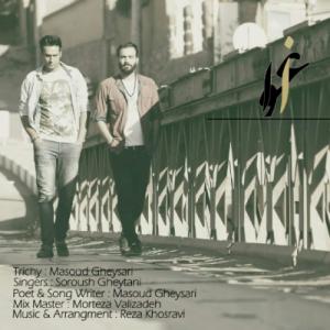 دانلود آهنگ جدید مسعود قیصری و سروش قیطانی اغوا
