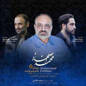 دانلود آهنگ جدید محمد اصفهانی محاله عاشقم باشه