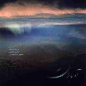 دانلود آهنگ محمدرضا شجریان آواز دشتی (حافظ)