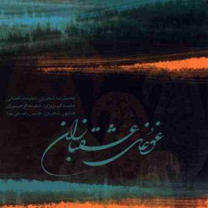 دانلود آهنگ محمدرضا شجریان آواز عشق باقی