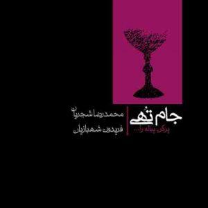 دانلود آهنگ محمدرضا شجریان آواز پر کن پیاله را