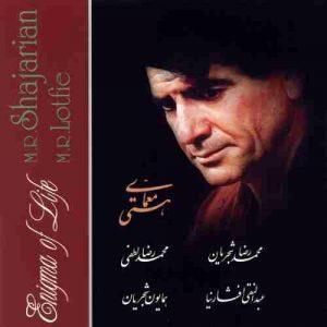 دانلود آهنگ محمدرضا شجریان آواز شور 2 (حافظ)