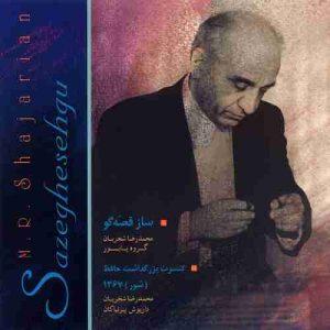 دانلود آهنگ محمدرضا شجریان آواز و سنتور (درآمد سه گاه، زابل)
