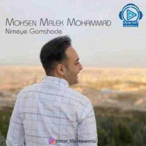 دانلود آهنگ جدید محسن ملک محمد نیمه گمشده