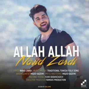دانلود آهنگ جدید نوید زردی الله الله