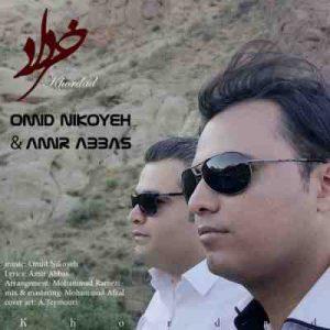دانلود آهنگ جدید امید نیکویه و امیر عباس خرداد