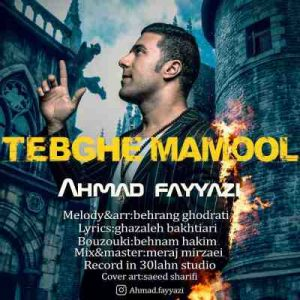دانلود آهنگ جدید احمد فیاضی طبق معمول