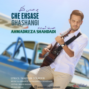 دانلود آهنگ جدید احمد رضا شهدادی چه احساس قشنگی