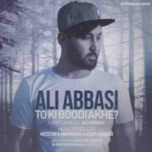 دانلود آهنگ جدید علی عباسی تو کی بودی آخه