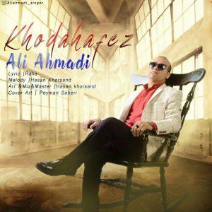 دانلود آهنگ جدید علی احمدی خداحافظ